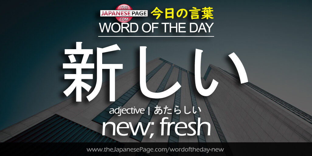 The Japanese Page Word of The Day - New