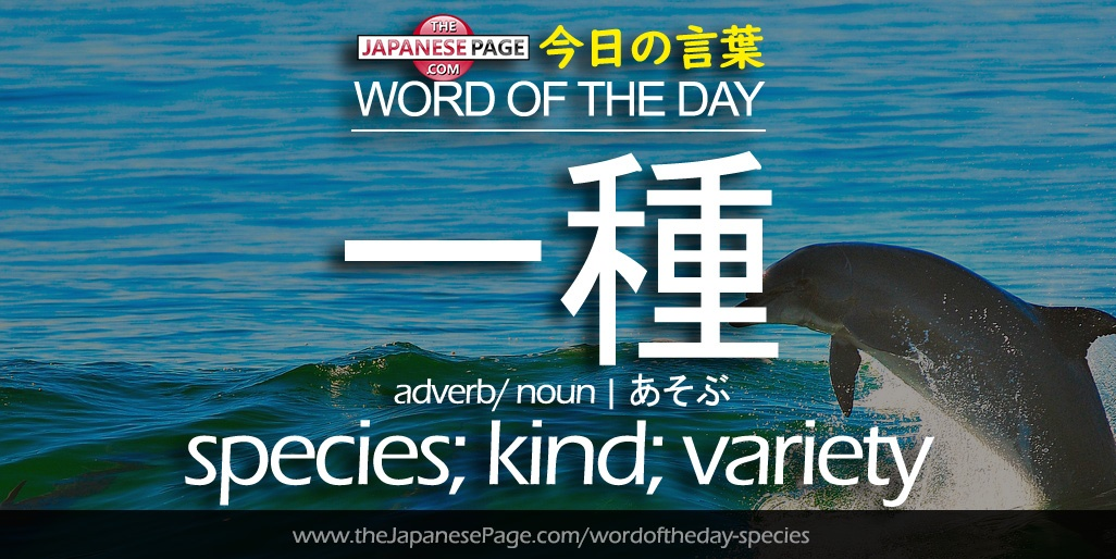 The Japanese Page Word of The Day - Species