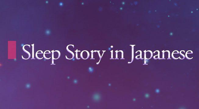 Sleep Stories in Japanese