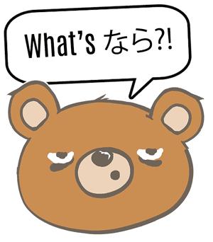 Using なら Japanese grammar